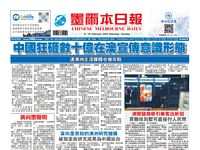 Chinese Melbourne Daily