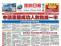 Sydney Chinese Daily